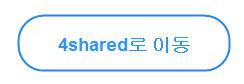 Take me to 4shared Korean_ btn