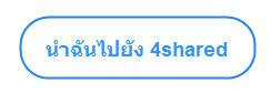 Take me to 4shared thai_btn